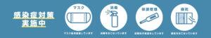 深夜美容室アンドワークスの感染予防に関してのスマホ用の画像