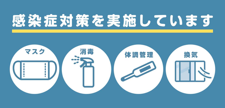 深夜美容室アンドワークスの感染予防に関しての画像